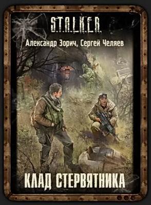 http://www.stalker-modi.ru/Ckrini/c38ef800b475492bd79acd7821e.jpg